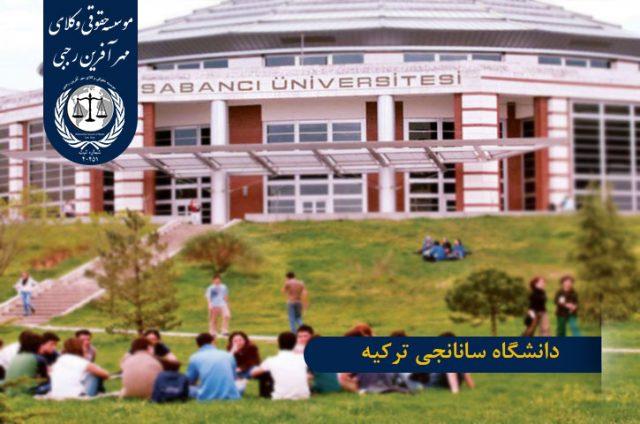 دانشگاه قاضی و سابانجی ترکیه