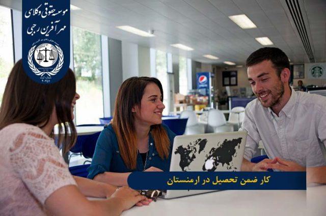 کار ضمن تحصیل در ارمنستان