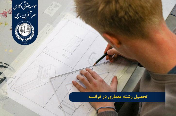 تحصیل رشته معماری در فرانسه