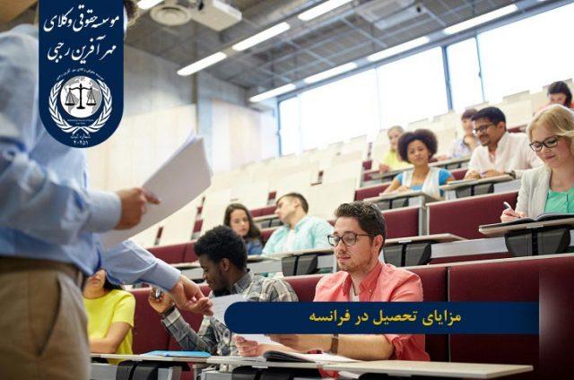 مزایای تحصیل حقوق در فرانسه
