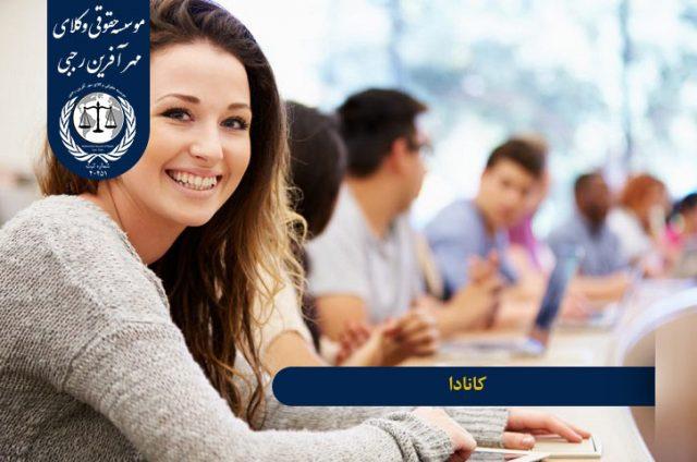 تحصیل ایرانیان در کانادا