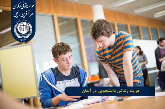 هزینه زندگی دانشجویی در آلمان