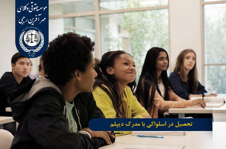 تحصیل در اسلواکی با مدرک دیپلم