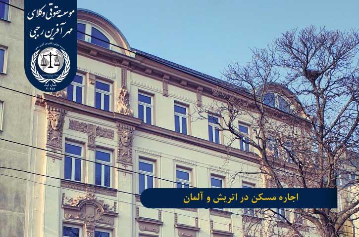 اجاره مسکن در اتریش و آلمان
