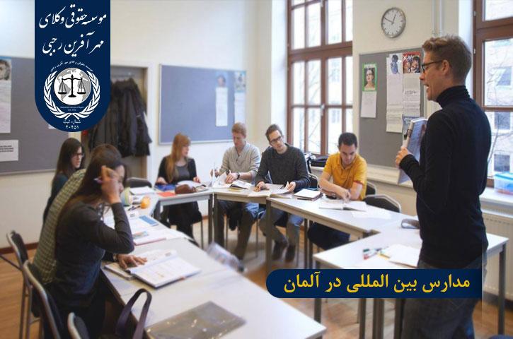 مدارس بین المللی در آلمان