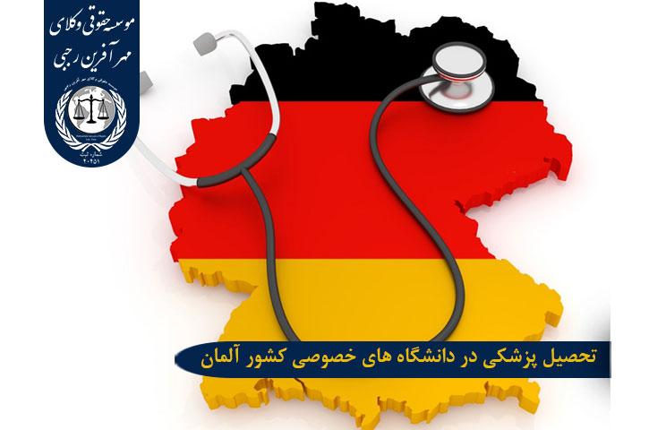 تحصیل پزشکی در دانشگاه های خصوصی کشور آلمان