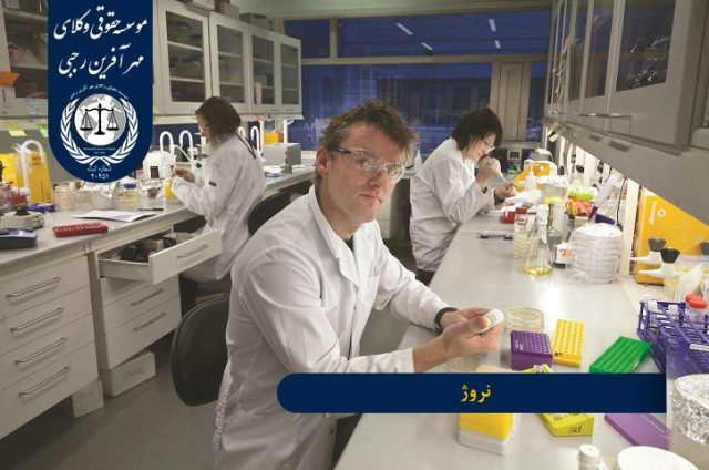 تحصیل رایگان ایرانی ها در کشور نروژ