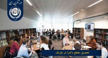 تحصیل مقطع دکترا در بلژیک