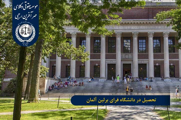 تحصیل در دانشگاه فرای برلین آلمان