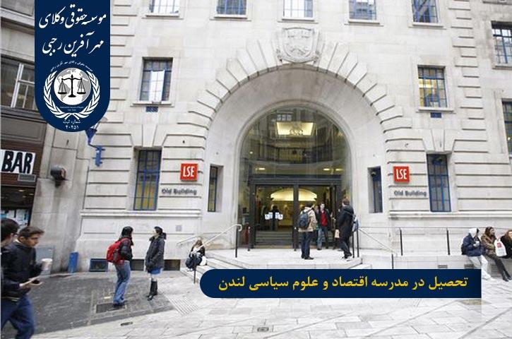 تحصیل در مدرسه اقتصاد و علوم سیاسی لندن