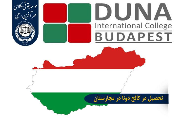 تحصیل در کالج دونا در مجارستان
