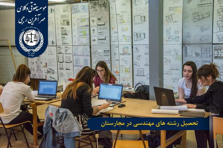 تحصیل رشته های مهندسی در مجارستان