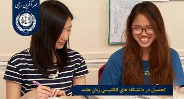 تحصیل در دانشگاه های انگلیسی زبان هلند