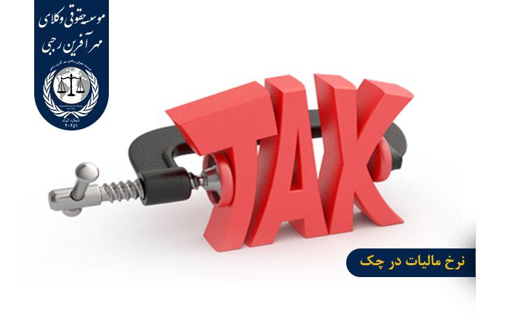 نرخ مالیات در چک