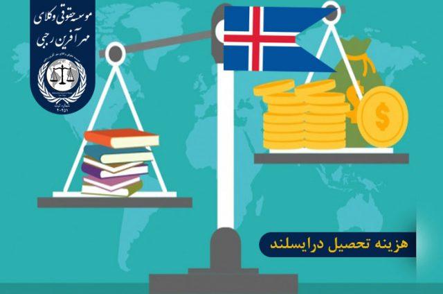 هزینه تحصیل در ایسلند
