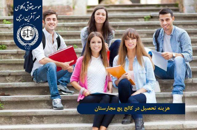 هزینه تحصیل در کالج پچ مجارستان