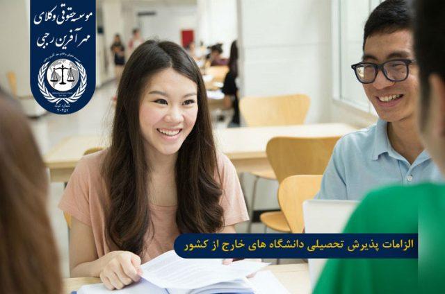الزامات پذیرش تحصیلی دانشگاه های خارج از کشور