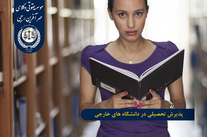 پذیرش تحصیلی در دانشگاه های خارجی