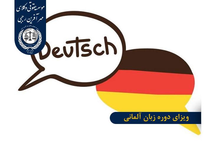 ویزای دوره زبان آلمانی
