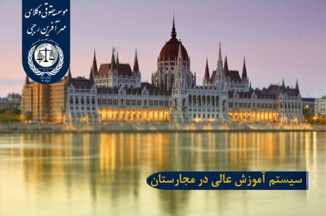 سیستم آموزش عالی در مجارستان