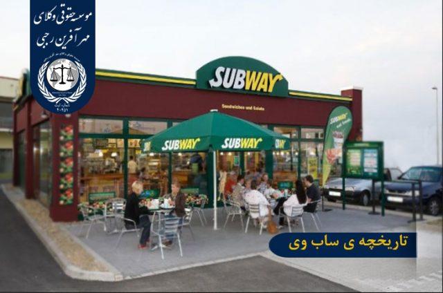 تاریخچه Subway