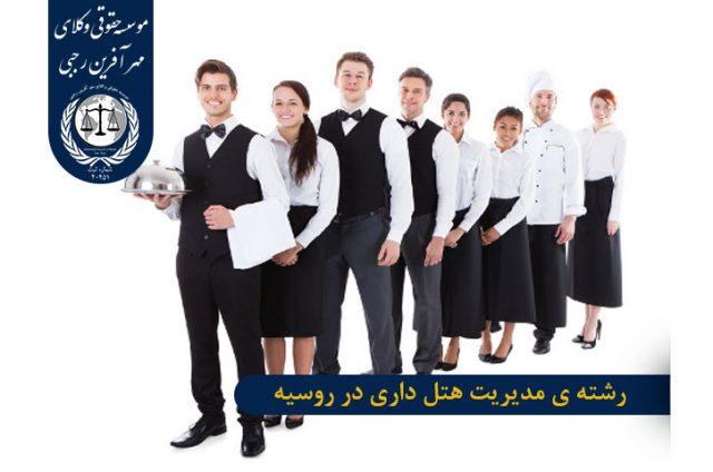 رشته مدیریت هتل داری در روسیه