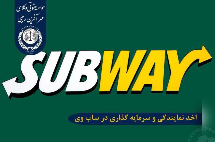 نمایندگی و سرمایه گذاری در subway