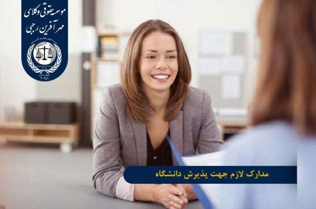 مدارک لازم جهت پذیرش دانشگاه