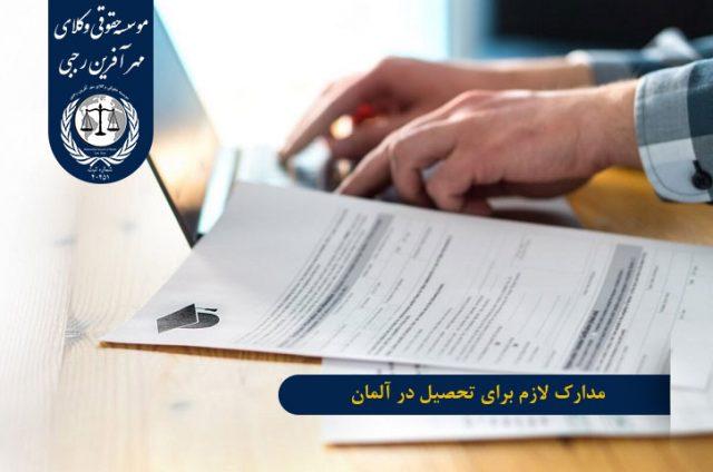 مدارک لازم برای تحصیل دکترا در آلمان