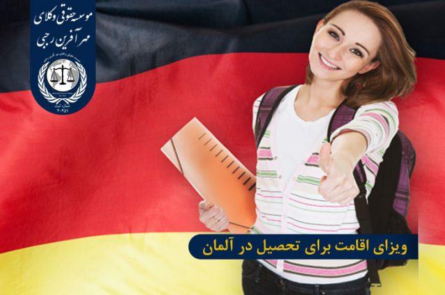 ویزای اقامت برای تحصیل در آلمان