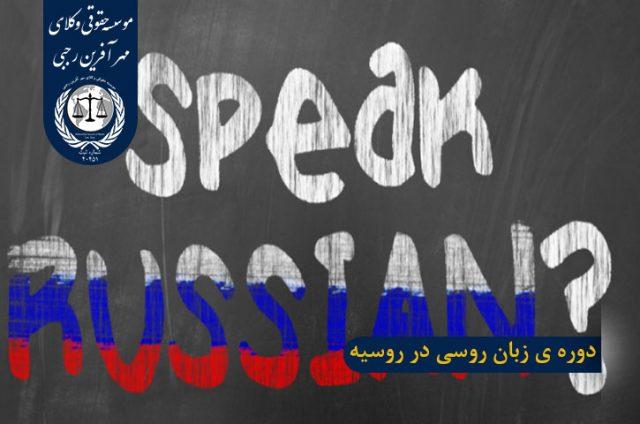 دوره زبان روسی در روسیه