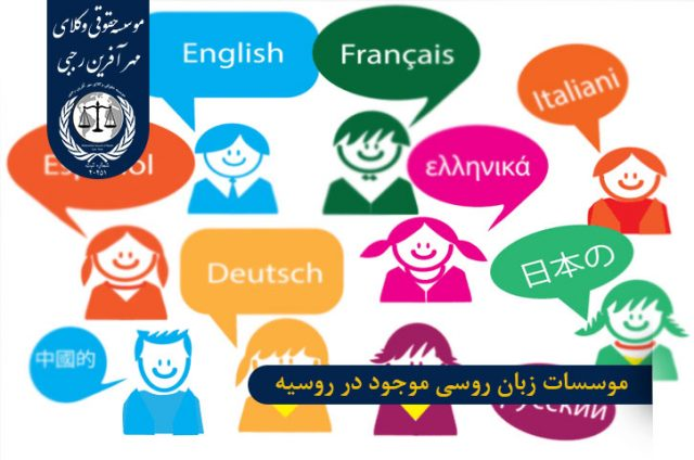 موسسات زبان روسی موجود در روسیه