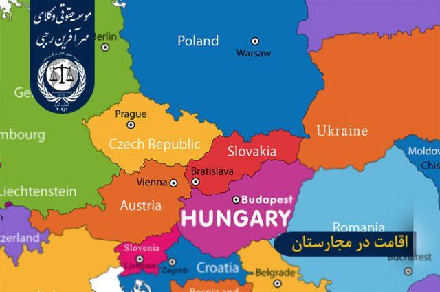 اقامت در مجارستان