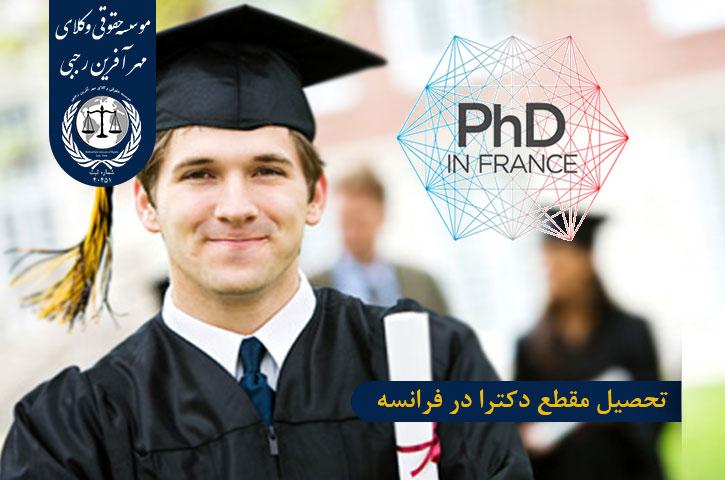 تحصیل مقطع دکترا در فرانسه