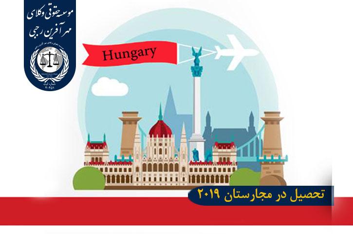 تحصیل در مجارستان 2019