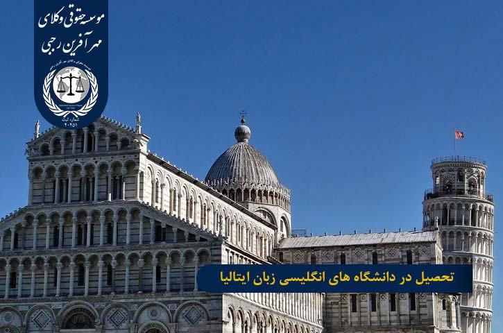 تحصیل دانشگاه های انگلیسی زبان ایتالیا