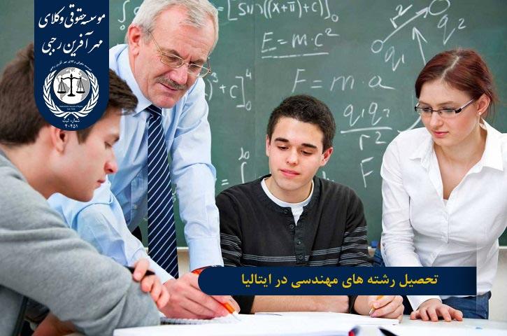 تحصیل رشته های مهندسی در ایتالیا