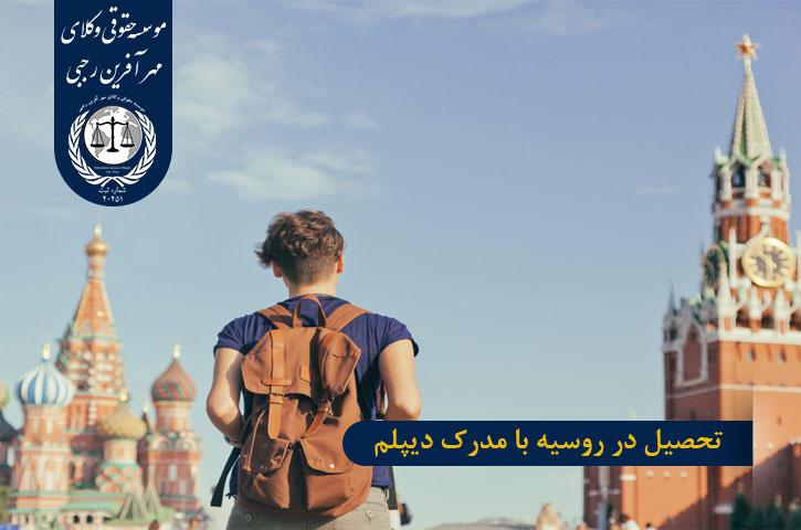 تحصیل در روسیه با مدرک دیپلم