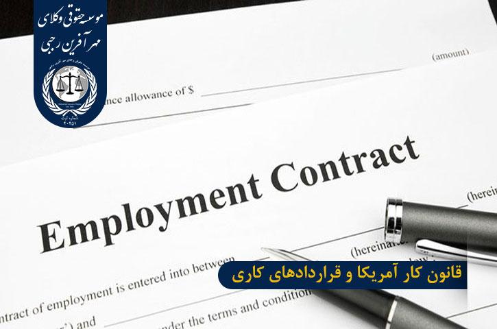 قانون کار آمریکا و قراردادهای کاری