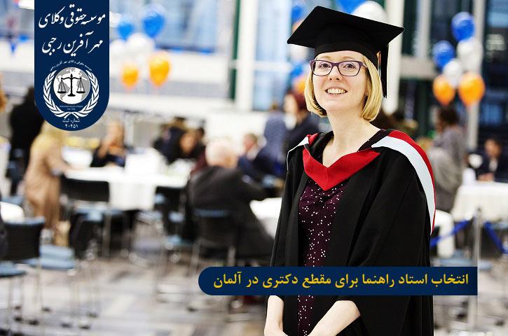 انتخاب استاد راهنما برای مقطع دکتری در آلمان