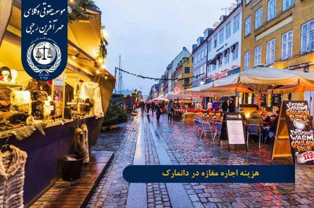هزینه اجاره مغازه در دانمارک