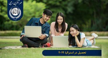 تحصیل در استرالیا 2019