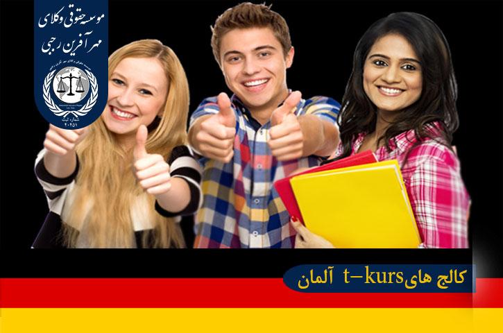 کالج های t-kurs آلمان