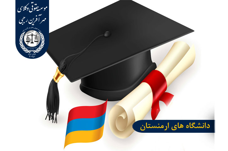 مدارک پذیرش از دانشگاه آمریکایی ارمنستان