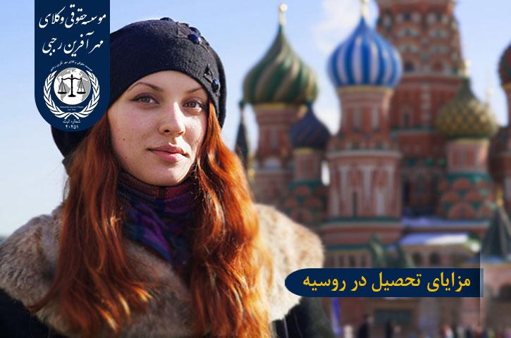 مزایای تحصیل در مسکو روسیه