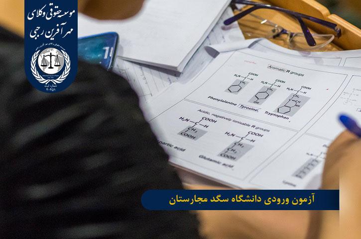 آزمون ورودی دانشگاه سگد مجارستان