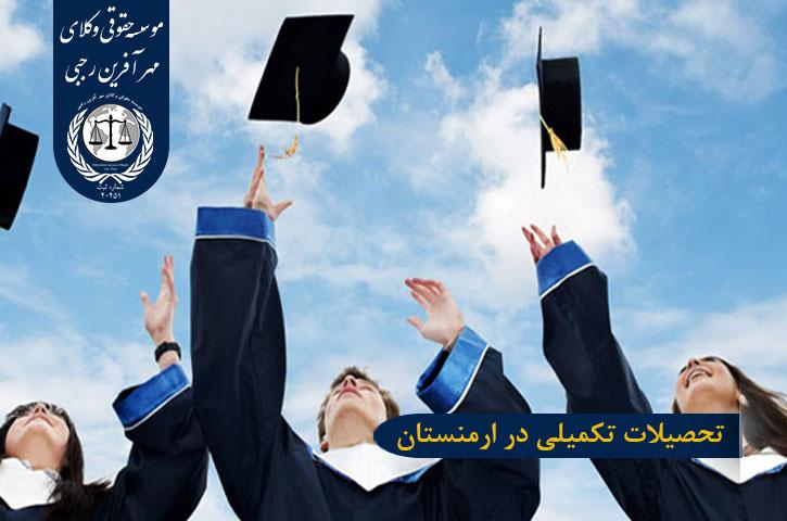 تحصیلات تکمیلی در ارمنستان