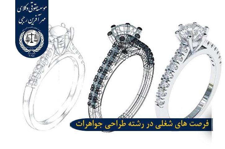 فرصت های شغلی در رشته طراحی جواهرات