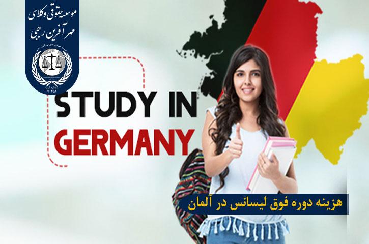 تحصیل فوق لیسانس در آلمان