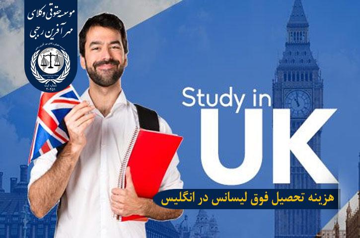 تحصیل فوق لیسانس در انگلیس